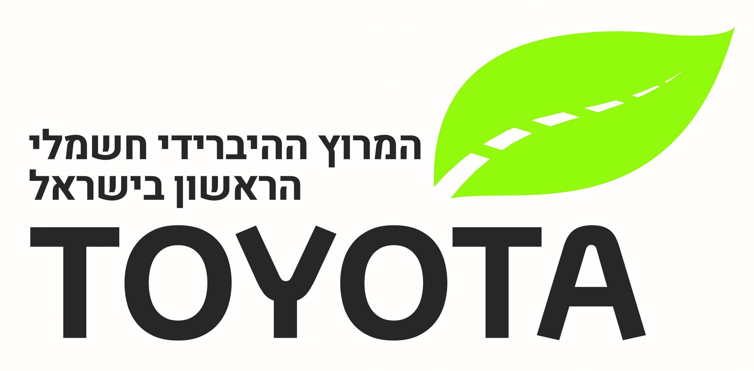 המירוץ ההיברידי החשמלי הראשון בישראל